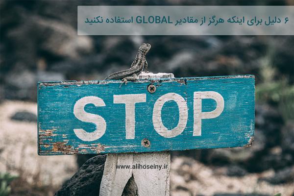 ۶ دلیل برای اینکه هرگز از مقادیر Global استفاده نکنید