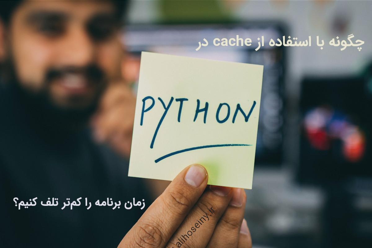 چگونه با استفاده از Cache در پایتون زمان برنامه را کمتر تلف کنیم؟