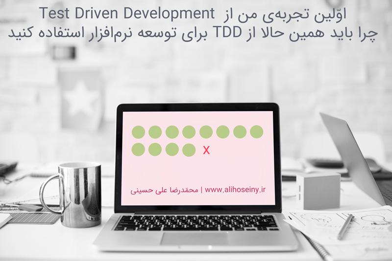 اوّلین تجربهی من از Test Driven Development- چرا باید همین حالا از TDD برای توسعهی نرمافزار استفاده کنید