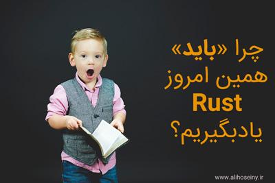 چرا باید همین امروز زبان Rust را یادبگیریم؟